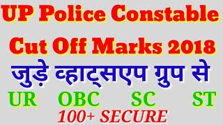 UP POLICE CUTOFF 2018 FINAL