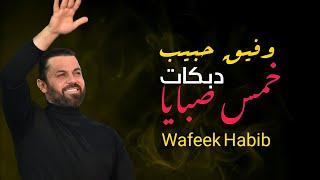 وفيق حبيب - خمس صبايا   Wafeek Habib   سلطان فراس حديد