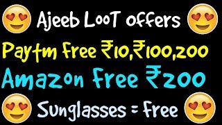 Paytm Free Rs.10,Rs.100,Rs.200, Amazon Free Rs.200, New Loot Offers !!