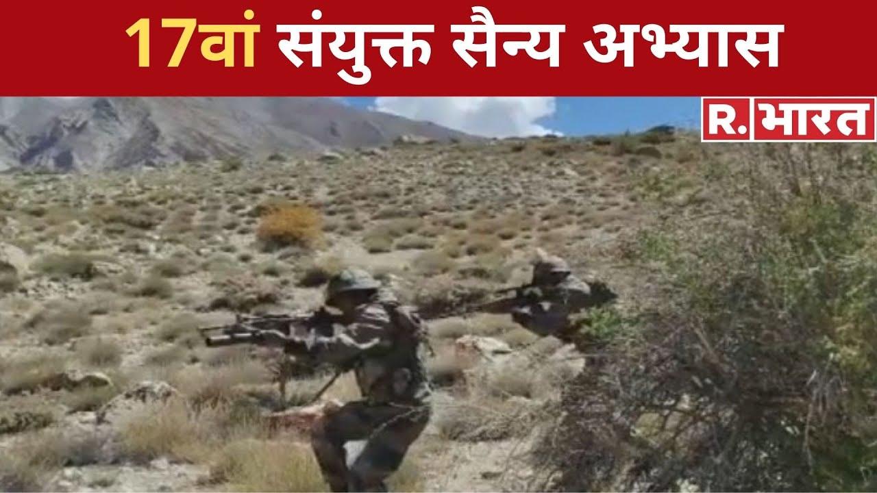 Download 17वां संयुक्त सैन्य अभ्यास, आतंक के खिलाफ जोरदार तैयारी | Latest Hindi News