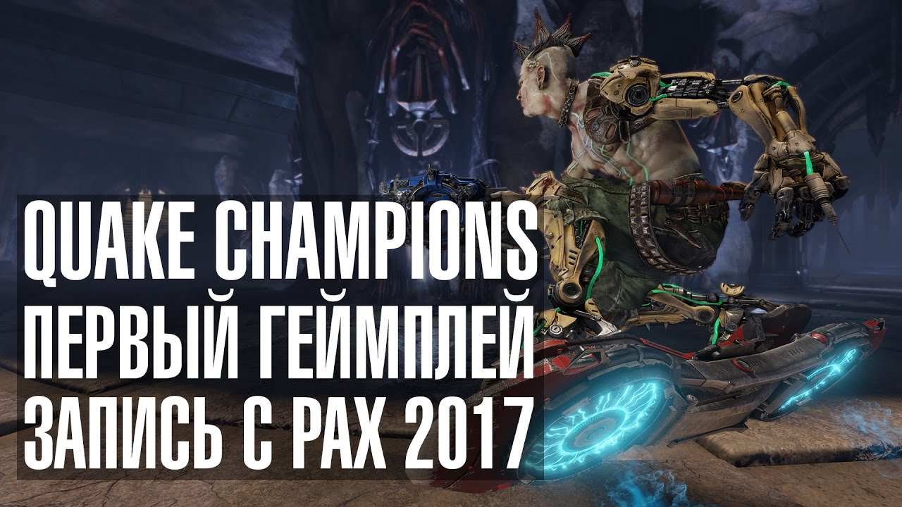 The fast, skill-based arena-style competition that turned the original Quake games into multiplayer legends is making a triumphant return with Quake Champions.Йошкар-Ола