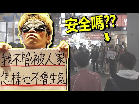 台灣真的安全嗎?拿著「我不管被怎樣都不會生氣」的牌子站在西門町會出大事嗎!?