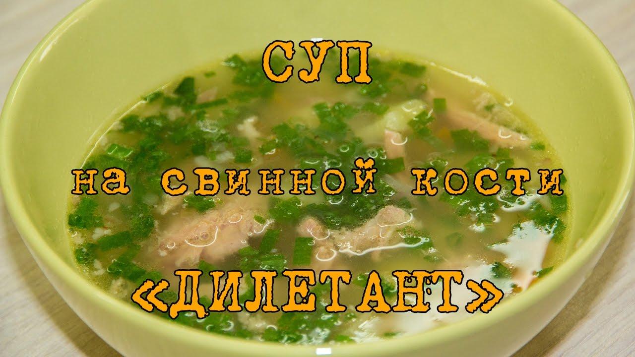 Суп на косточке свинины