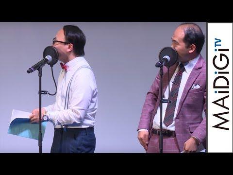 トレエン斎藤&たかし、公開アフレコで35億&乳首ドリル… 「ドライブギア」発表会2
