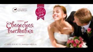 Свадебная выставка, ресторан Брайтон, г.Москва, 22 мая 2016 года(, 2016-06-15T13:59:54.000Z)