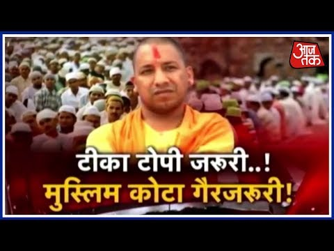 Halla Bol:  Yogi Adityanath To Scrap 20 Per Cent Minority Quota