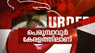 News Hour 03/05/16 Brutal Rape And Murder Of Jisha Asianet News Channel