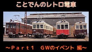 【琴電】ことでんのレトロ電車 【Part1 GWのイベント編】