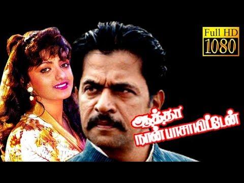 Aatha Naan Paasayitten | Arjun, Shantipriya,Malashri | Tamil Superhit Movie HD