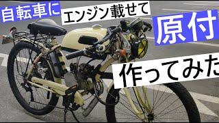 自転車で原付作ってみた@GHF:49cc engine kit moped in Japan