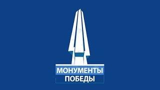Монументы Победы | Славково