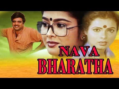 Nava Bharatha  ನವ ಭಾರತ 1988 | Full Length kannada Movie |  FEAT.Ambarish, Mahalakshmi