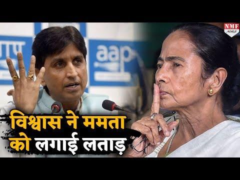 गुस्साए कुमार विश्वास ने की ममता सरकार की ऐसी-तैसी !