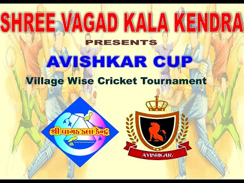 AVISHKAR CUP 2019 S/F LAKADIYA LIONS Vs SHREEYUT STRIKERS ORGANISED BY VAGAD KALA KENDRA