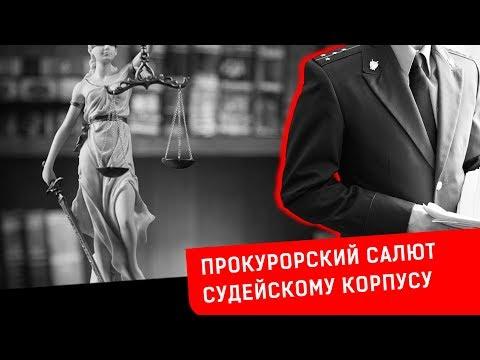 ПРОКУРОРСКИЙ САЛЮТ СУДЕЙСКОМУ КОРПУСУ | Журналистские расследования Евгения Михайлова