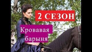 Кровавая барыня сериал 2 СЕЗОН Дата выхода 17 серии