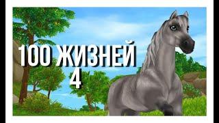 "Сериал Стар Стейбл/Star Stable Бог 1сезон 4серия ""100жизней"""