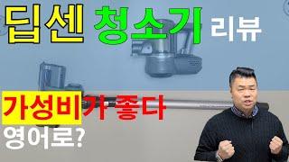 """딥센청소기 리뷰 & """"가성비 좋다&qu…"""