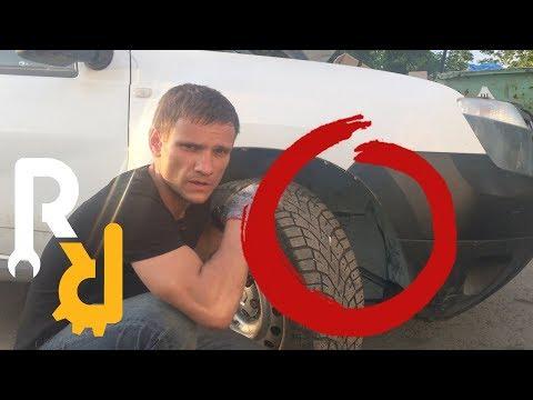 Стук в подвеске Рено Дастер. Диагностика подвески. | Видеолекция#2