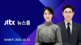 [다시보기] JTBC 뉴스룸|마지막 거리두기 '모임 인원' 풀고 '시간'은 묶었다 (21.10.15)