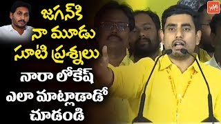 Nara Lokesh Comments on YS Jagan Over Sand Issue | Chandrababu Sand Deeksha
