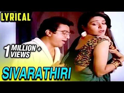Lyrical: Sivarathiri With Lyrics | Michael Madana Kama Rajan | Ilaiyaraja | Kamal Hassan