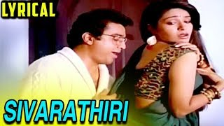 Sivarathiri Lyrical | Kamal Haasan | Michael Madana Kama Rajan | Ilaiyaraja |