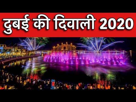 Dubai Diwali Video 2020 | Diwali Celebration in Dubai | Atlantis, The Palm Dubai | Diwali Video HD