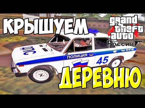 GTA : Криминальная Россия (По сети) #79 - Крышуем деревню!