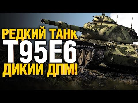 Гранни нагнул на редком танке 10 уровня - T95E6 - Крутой танк WoT?