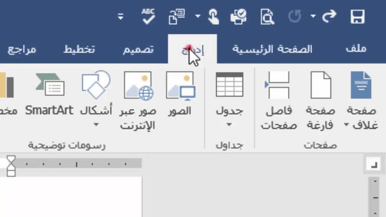 تشكيل النصوص العربية في برنامج مايكروسوفت وورد Youtube