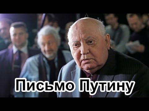 Владимиру Путину написал письмо Горбачев