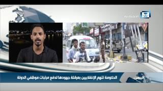 أيهاب: الحوثيين يعرقلون جهود الحكومة اليمنية بخصوص صرف رواتب الموظفين الحكوميين