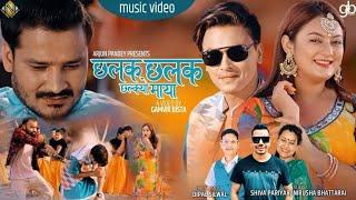 CHHALAK CHHALAK CHHALKYO MAYA- Shiva Pariyar, Nirusha Bhattarai/Paul Shah, Shishir, Barsha, Dipak S.