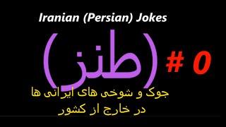 Funny Iranian-Persian Clips کلیپ های خنده دار ف…