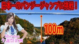 今回のギリ東はSheena生誕祭記念動画!!…の予告動画! 誕生日の記念に...