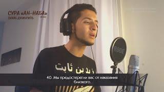 Вахаб Джибриль | Сура 78 «ан-Наба» 31-40