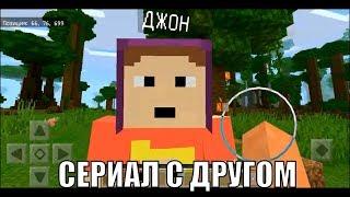 НАС С ДРУГОМ ОТПРАВИЛИ НА ОСТРОВ #1 СЕРИАЛ МАЙНКРАФТ ВЫЖИВАНИЕ (мультик minecraft pe)