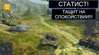 ОСТАЛСЯ ОДИН ПРОТИВ ТРОИХ M48 Patton WOT BLITZ