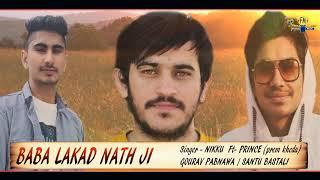 Lakad Nath Guru ji || Prince Premkhera | Goru Pabnawa | Santu Bastli | Latest Bhakti Songs 2019