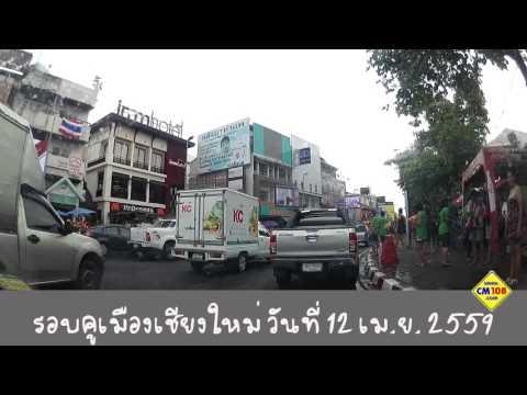 สงกรานต์เชียงใหม่ กล้องติดหน้ารถ วนรอบคูเมืองเชียงใหม่ 12 เม.ย.59