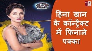 Bigg Boss 11: Hina Khan FINALE entry CONFIRMED, Contract LEAKED   कॉन्ट्रैक्ट में फिनाले पक्का