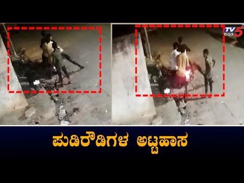 ಸಿಲಿಕಾನ್ ಸಿಟಿಯಲ್ಲಿ ಪುಡಿರೌಡಿಗಳ ಅಟ್ಟಹಾಸ | Bangalore | TV5 Kannada