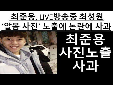 최준용, LIVE방송중 최성원 '알몸 사진' 노출에 논란에 사과 #투데이이슈