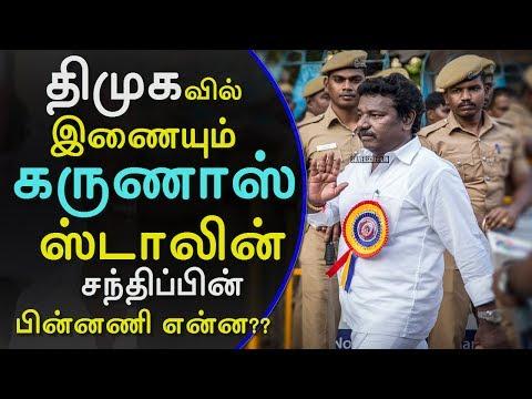 திமுகவில் இணையும் கருணாஸ் - ஸ்டாலின் சந்திப்பின் பின்னணி என்ன?? | Karunas meet Stalin - Joins DMK??