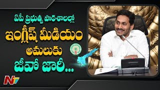 GO Passed To Implement English Medium For 1st To 6th Class In AP Govt Schools