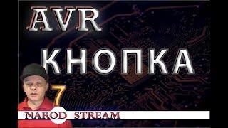 Программирование микроконтроллеров AVR. Урок 7. Кнопка