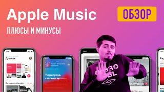 Обзор Apple Music - Это тебе не Spotify // Лучший стриминговый сервис