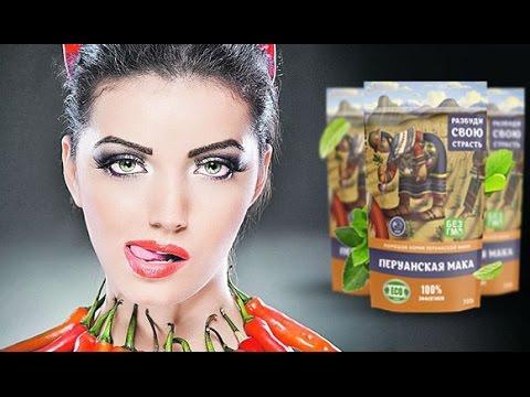 «Перуанская Мака» Отзыв | Цена | Купить