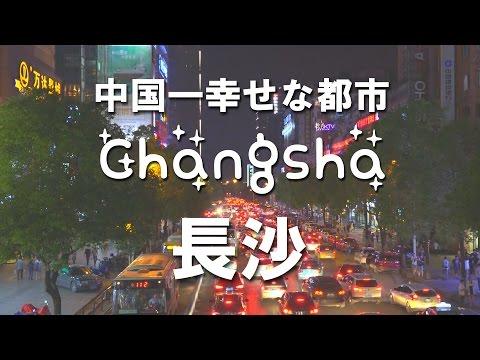 ''The Happiest City in China,'' Changsha - 中国一幸せな都市「長沙」の紹介-PlaneTV企画①中国最幸福的城市——长沙